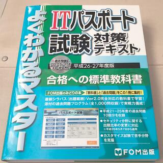 フジツウ(富士通)のITパスポ-ト試験対策テキスト 平成26-27年度版(資格/検定)
