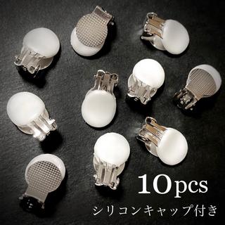 蝶バネ クリップ式 平皿9mm イヤリング シリコンキャップ付き(シルバー)(各種パーツ)