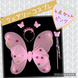 コスプレ 子ども 女の子 妖精 蝶々 ハロウィン コスチューム 4点セット (衣装一式)