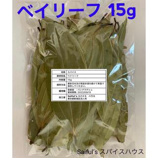 ベイリーフ15g(調味料)