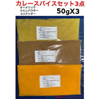 ターメリック50gクミンパウダー50gコリアンダーパウダー50g(調味料)