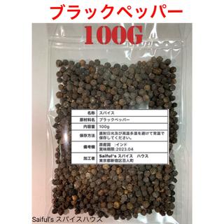 ブラックペッパーホール100g(調味料)