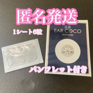 【正規品】イヤーココ イヤココ EARCOCO 1シート(その他)