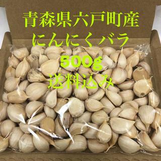 青森県六戸町産にんにくバラ500g(野菜)
