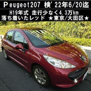 Peugeot - ☆19年式Peugeot-207 車検令和4年6/20 走行4.3万km☆東京☆
