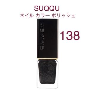 スック(SUQQU)のSUQQU スック ネイル カラー ポリッシュ138(マニキュア)