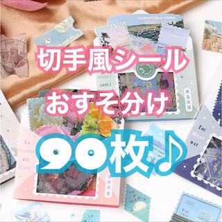 【F07】切手風 フレークシール 90枚 全部違う柄 おすそ分け(シール)