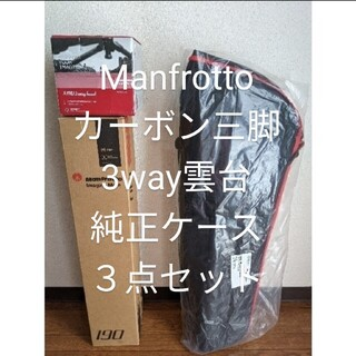 Manfrotto - 新品マンフロット カーボン三脚MT190CXPRO3 雲台MHXPRO-3W