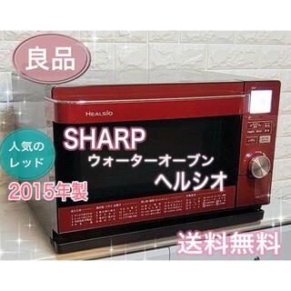 SHARP - ✨高年式✨人気のレッド✨シャープ  オーブンレンジ ヘルシオ  電子レンジ