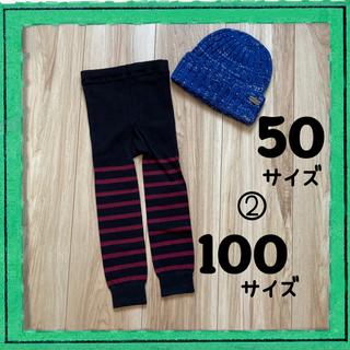 アンパサンド(ampersand)のセット ボーダースパッツ 100サイズ+ 訳あり引き揃えニット帽 50サイズ(パンツ/スパッツ)