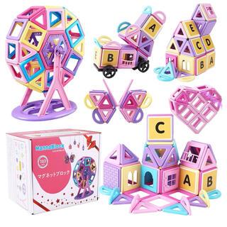 マグネットブロック マカロン色 磁石ブロック 知育玩具プレゼント 贈り物(知育玩具)