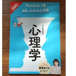 Newton増刊vol.8 心理学