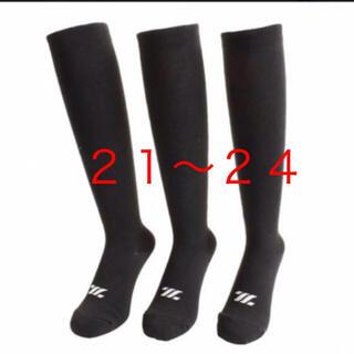 ゼット(ZETT)の野球ソックス◇野球ストッキング◇ゼット◇ZETT◇ブラック◇21〜24◇3P(ウェア)