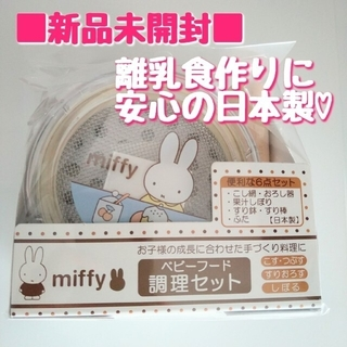 Richell - ミッフィー 離乳食調理セット