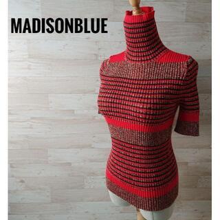 マディソンブルー(MADISONBLUE)のマディソンブルー ボーダーリブニット タートルネック(ニット/セーター)