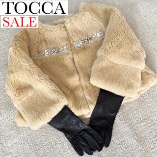 トッカ(TOCCA)の期間限定SALE❣️トッカ ラビットファー ビジューデザイン コート(毛皮/ファーコート)