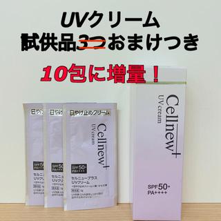 ノブ(NOV)のセルニュープラス UVクリームと試供品のセット(日焼け止め/サンオイル)