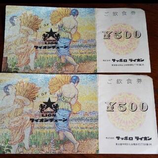 サッポロ(サッポロ)のサッポロライオン ご飲食券  ¥1000-分(レストラン/食事券)