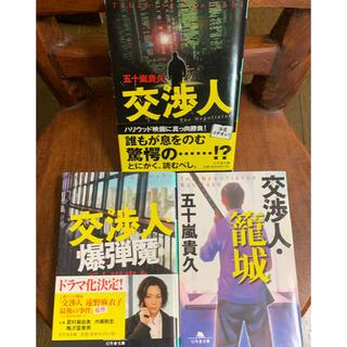 『交渉人』シリーズ3冊セット(文学/小説)