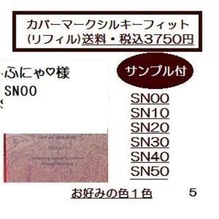 カバーマーク(COVERMARK)のふにゃ♡様 シルキーフィットリフィル SN00(ファンデーション)