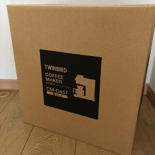 TWINBIRD - 【新品未使用】TWINBIRD 全自動コーヒーメーカー CM-D457B