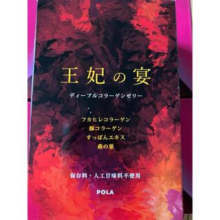 ポーラ(POLA)の即日発送!POLA 王妃の宴30袋 最新入荷!(コラーゲン)