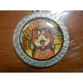 ご当地妖怪ウォッチ 日本橋 ジバニャンのメダル キーホルダー (キーホルダー)