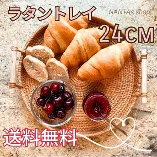ラタン トレー 24cm  ラタントレイ カフェ お家カフェ おぼん バスケット(バスケット/かご)