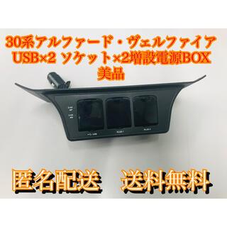 トヨタ - 槌屋 30系アルファード・ヴェルファイア コンソール電源BOX SY-AV3