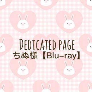 ボウダンショウネンダン(防弾少年団(BTS))のちぬ様♡専用(アイドル)