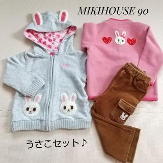 ミキハウス(mikihouse)のミキハウス うさこ 90 アウター パーカー コーデュロイ パンツ あみぐるみ(ジャケット/上着)