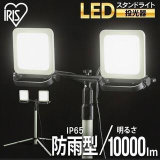 アイリスオーヤマ - アイリスオーヤマ LWTL-10000ST
