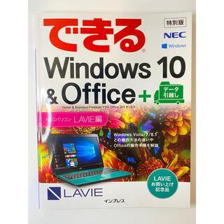 エヌイーシー(NEC)のできるWindows10&Office+データ引越し NECパソコンLAVIE編(コンピュータ/IT)