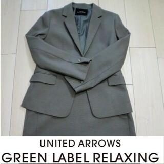 グリーンレーベルリラクシング(green label relaxing)のUnited arrows グリーン レーベル リラクシング スーツセットアップ(スーツ)