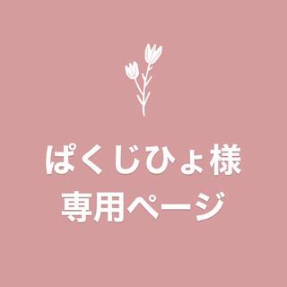 ぱくじひょ様 専用ページ(ヘッドフォン/イヤフォン)