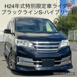 日産 - ◆全国最安値◆H24年式特別限定車セレナライダーブラックラインS-ハイブリッド