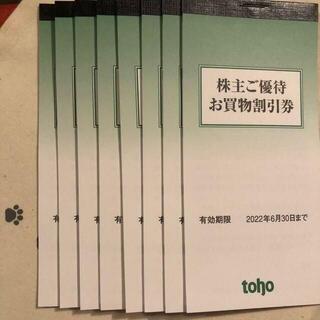 1冊 トーホー 株主優待券(ショッピング)