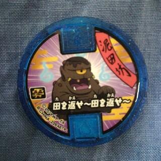 泥田坊 妖怪メダル 妖怪ウォッチ 必殺技メダル(キャラクターグッズ)