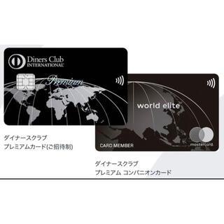 【特別招待券】ブラックカード ダイナース MasterCard spgアメックス(その他)