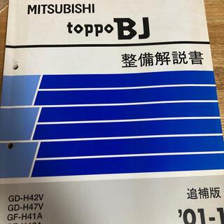 ミツビシ(三菱)のトッポ BJ 整備解説書 追補版(カタログ/マニュアル)