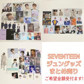 セブンティーン(SEVENTEEN)のSEVENTEEN トレカ セット ジュン まとめ売り(K-POP/アジア)