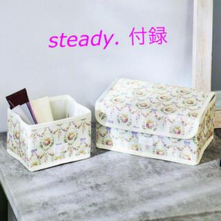 メゾンドフルール(Maison de FLEUR)のsteady 6月号 付録 メゾンドフルール 花柄収納ボックス セット ステディ(ファッション)