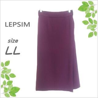 レプシィム(LEPSIM)の【LEPSIM】紫サイドスリットロングスカート*パープル*大きいサイズ*LL(ロングスカート)