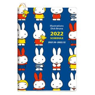 サンリオ(サンリオ)の2022年度 ミッフィー スケジュール帳  マンスリー&ウィークリーダイアリー (カレンダー/スケジュール)