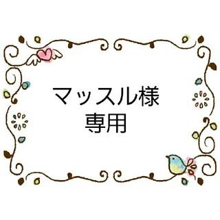ダッフィー(ダッフィー)のマッスル様専用 キッズサイズ ダッフィーフレンズ①② インナーマスクおまとめ(外出用品)