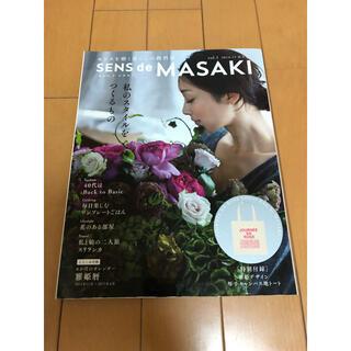 ハグオーワー(Hug O War)のSENS de MASAKI vol.1(住まい/暮らし/子育て)