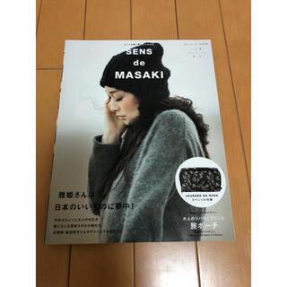 ハグオーワー(Hug O War)のSENS de MASAKI vol.3(住まい/暮らし/子育て)