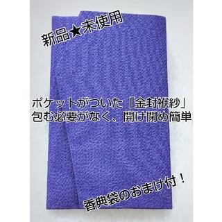 サクラクレパス(サクラクレパス)の【新品・未使用】紺色の袱紗(香典袋のおまけ付)(その他)