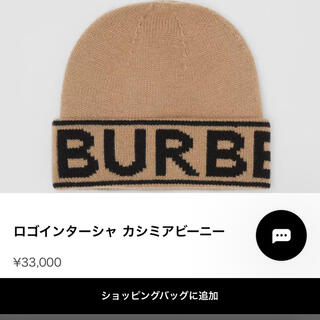 バーバリー(BURBERRY)の21-22AW 最新作 Burberry バーバリー ロゴカシミアビーニー(ニット帽/ビーニー)