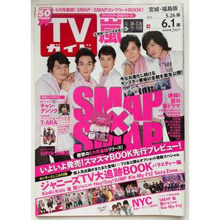 SMAP - TVガイド SMAP